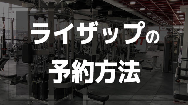 ライザップ,オンライン予約